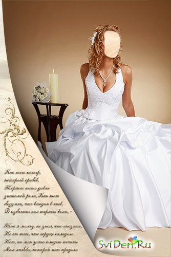 Template for Photoshop - Bride 2