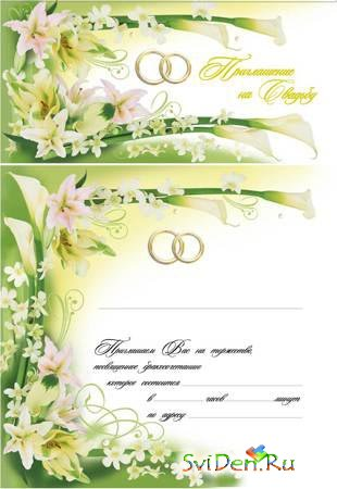 Wedding invitation in the Vector (2)