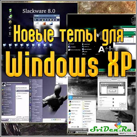 ����� ���� ��� Windows XP
