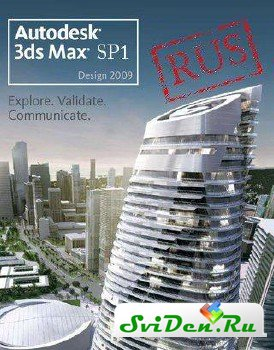 Autodesk 3ds MAX Design 2009