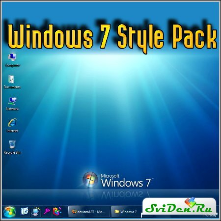 Тема для Windows XP - Тема для Windows XP - Windows 7 Style Pack 2009