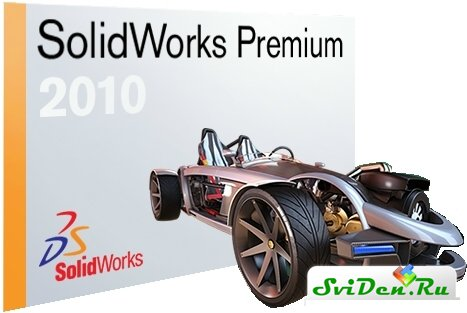 Обновление SolidWorks 2010 SP2.0 Win32 & Win64 Russian (SolidSQUAD)