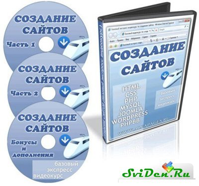 �������� ������ - Video Tutorial (2009/RUS) - 3xDVD5