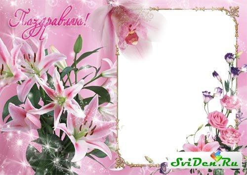Вставить поздравление в открытку