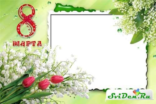 Урок фотошопа открытка с 8 марта