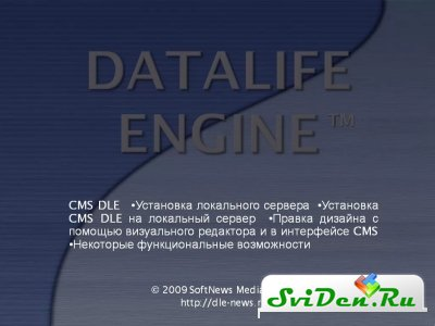 ��������� � ��������� DataLife Engine [2009] (����������)