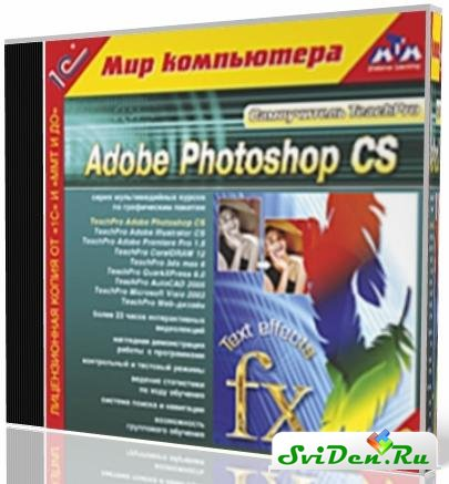Самоучитель TeachPro - Adobe Photoshop CS (2006)