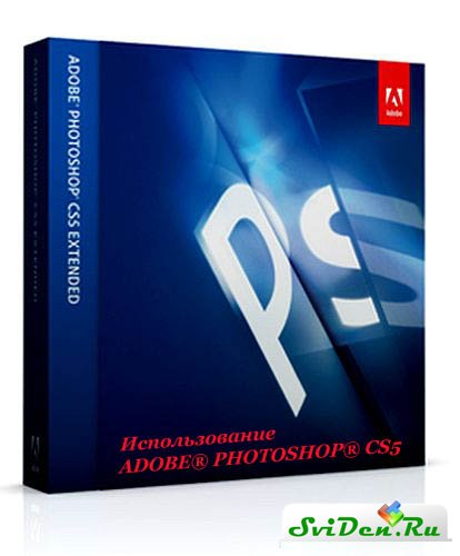 Использование Adobe Photoshop CS5 2010