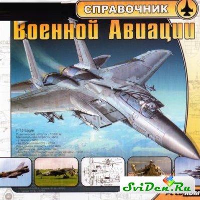 Nitro справочник военной авиации gt gt