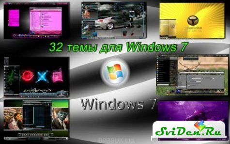������������� ���� ��� Windows 7
