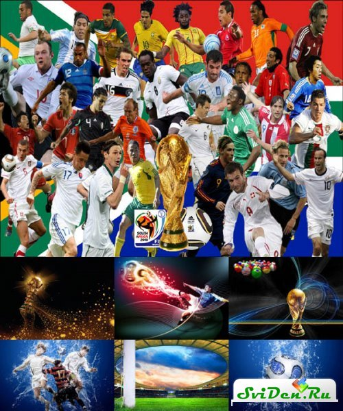 ���� �� ������� -  FIFA World Cup 2010