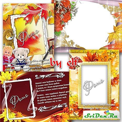 Красивые школьные фоторамки » Дизайн и графика - скрап ...: http://sviden.ru/photoframes/9122-krasivye-shkolnye-fotoramki.html