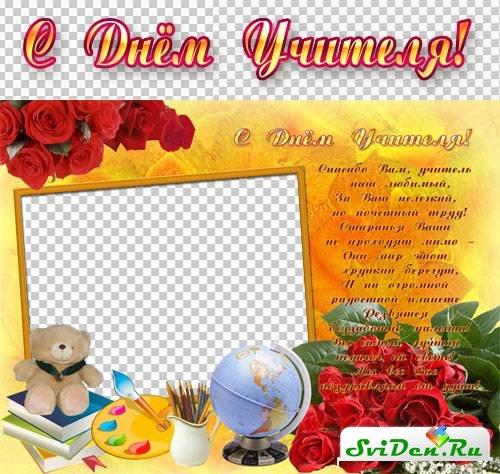 Рамка открытки ко дню учителя, для стендов