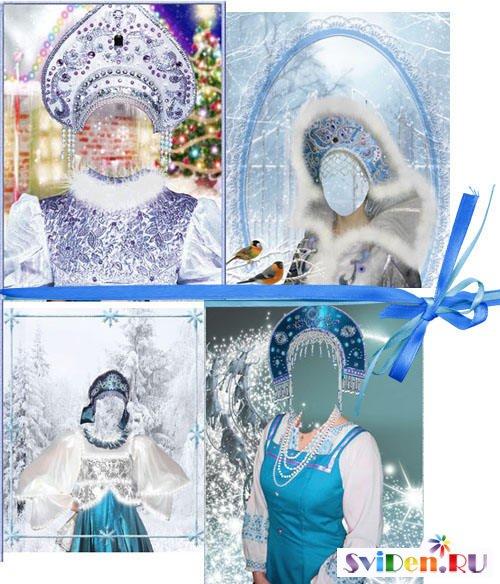 Новогодние костюмы шаблоны фотошоп