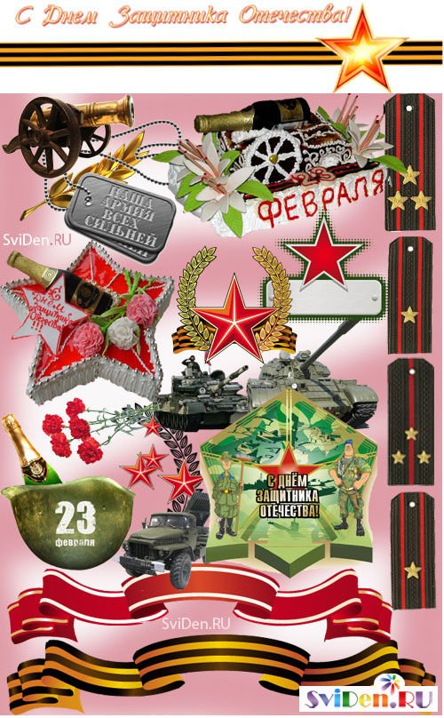клипарт армейский:
