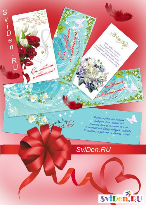 Поздравительные подарочные lt b gt открытки lt b gt женщинам