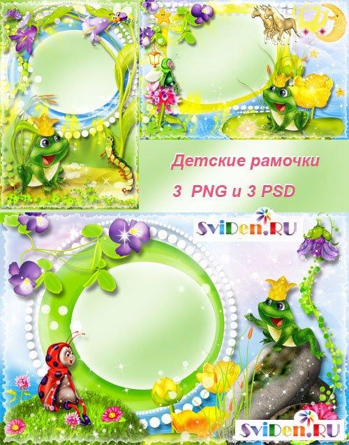Очаровательные детские рамки фотошоп