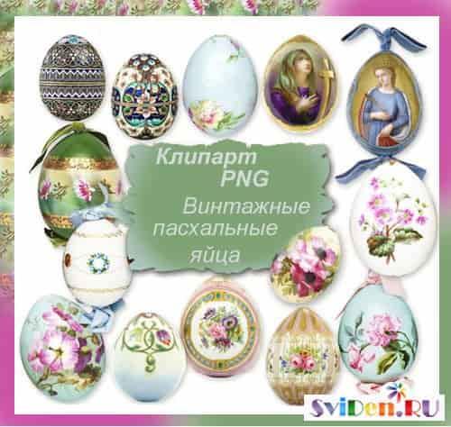 Фотошопа пасхальные винтажные яйца