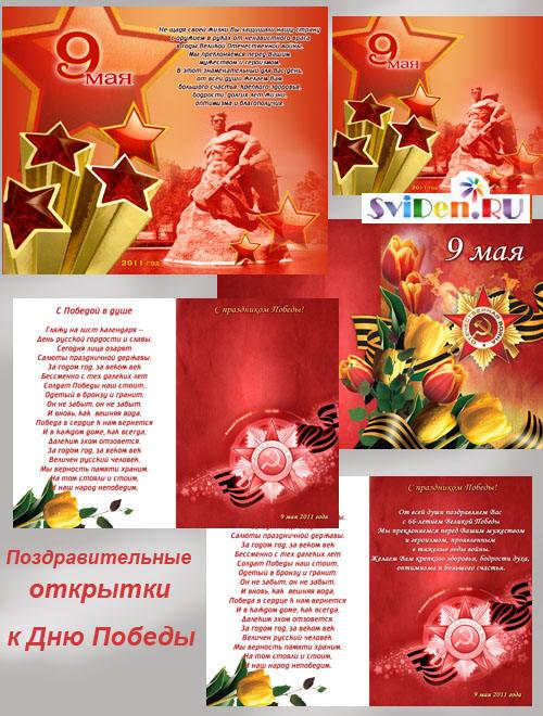 Поздравительные lt b gt открытки lt b gt lt b gt к lt b gt празднику дню победы