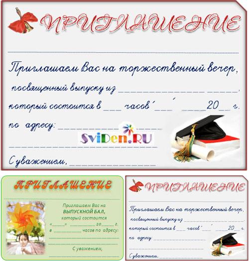 Шаблоны пригласительных на выпускной