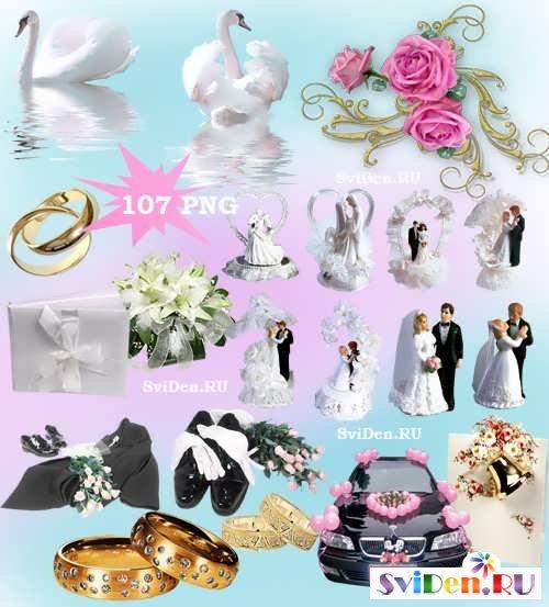 Свадебные клипарты для фотошопа ...: pictures11.ru/svadebnye-kliparty-dlya-fotoshopa.html