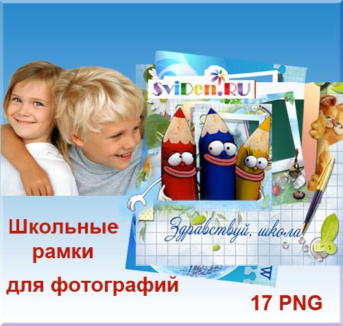 Красивые школьные рамки Фотошоп PNG рамки ко Дню Знаний - 1 Сентября...