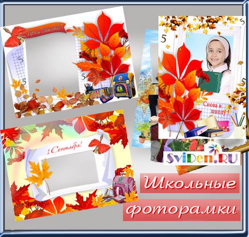 Рамки для фотографий | рамка фото | фоторамка | фоторамки ...: http://sviden.ru/photoframes/page/11/