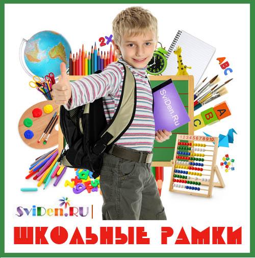 Весёлые школьные рамки Фотошоп: http://sviden.ru/photoframes/12274-vesyolye-shkolnye-ramki-fotoshop.html