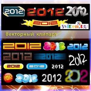 Клипарт векторный цифры 2012