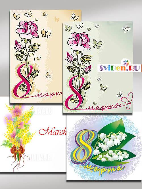 Цветочные векторные открытки 8 марта