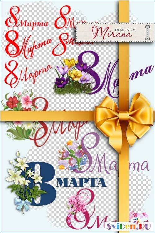 Клипарты фотошопа к празднику 8 марта