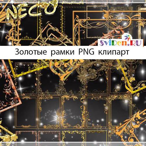http://sviden.ru/uploads/posts/2012-03/1332252628_sviden.ru_gold-frames.jpg