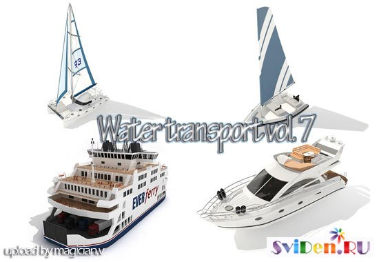 3D Models оf water transport vol.7