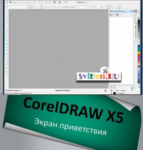 ������ ���������� - CorelDRAW - ����� �����������