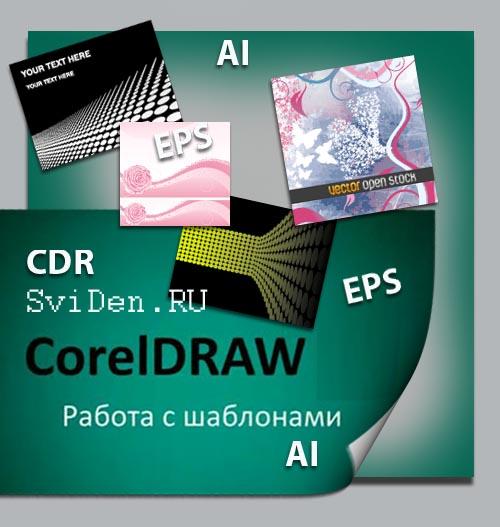 шаблоны corel draw скачать бесплатно