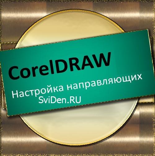 coreldraw работать онлайн