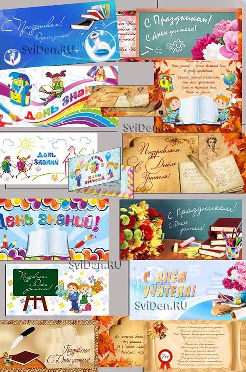Школьные открытки psd день учителя