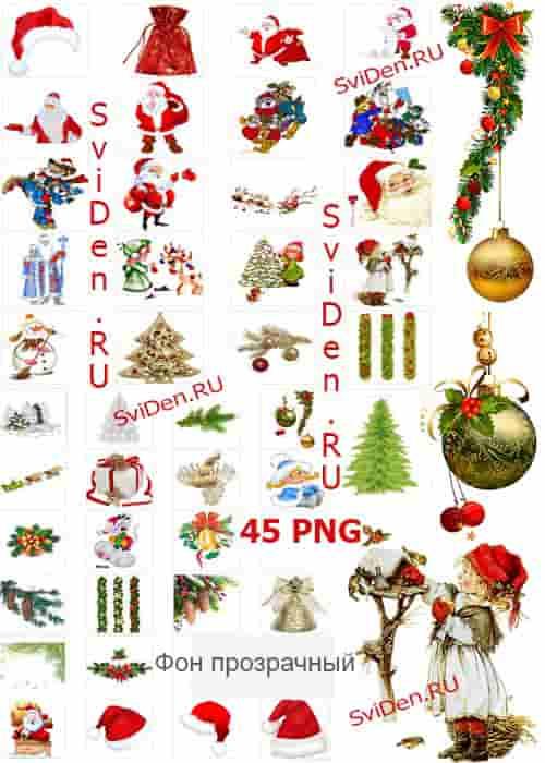 скачать новогодний клипарт бесплатно: