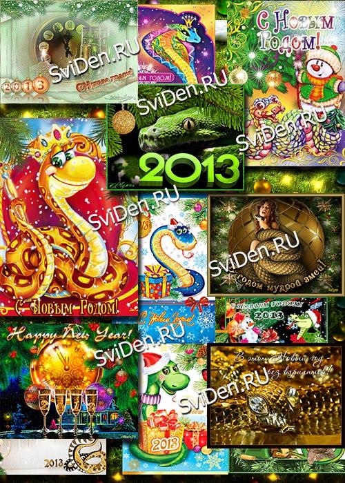 Двусторонние новогодние открытки