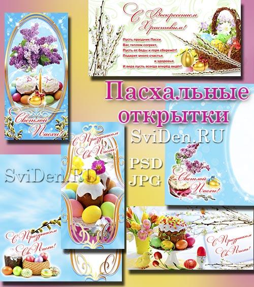красочные открытки:
