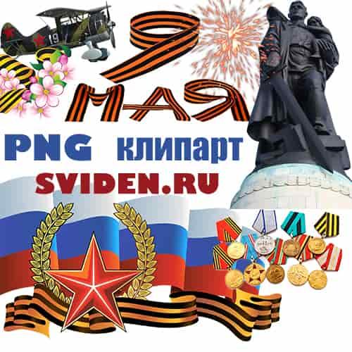 9 Мая громадный сборник PNG декораций