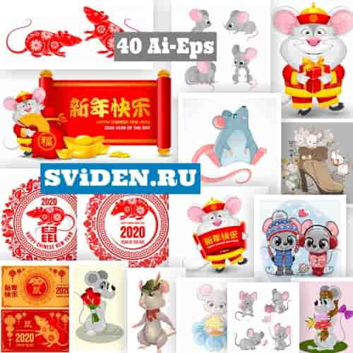 Rat mouse vector free Крыса мышь 40 EPS-Ai