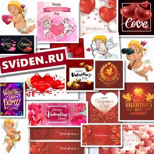 День святого Валентина в векторе 120 AI-EPS